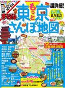 【期間限定価格】まっぷる 超詳細!もっと東京 さんぽ地図
