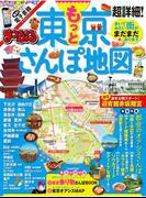 まっぷる 超詳細!もっと東京 さんぽ地図(まっぷる)