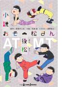 小説おそ松さん 後松(ジャンプジェイブックスDIGITAL)