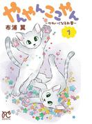 やんやんここやん―かわいくなるお薬― 1(ボニータコミックス)