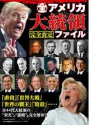 全アメリカ大統領完全査定ファイル(コスミックムック)