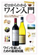【期間限定価格】ゼロからわかるワイン入門(コスミックムック)