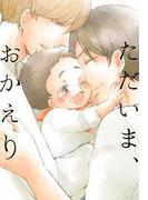ただいま、おかえり(13)(ふゅーじょんぷろだくと)