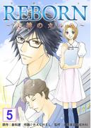 REBORN~美神のカルテ~【再編集版】 5巻(倉科遼COMIC)