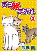 毎日猫まみれ2(ペット宣言)