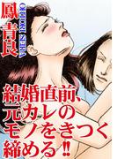 結婚直前、元カレのモノをきつく締める!!(アネ恋♀宣言)