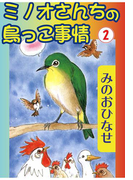 ミノオさんちの鳥っこ事情2(ペット宣言)