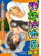 強性結婚~ガテン肉食男子×インテリ草食女子~【合冊版】5(恋愛宣言 )