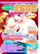モバイル恋愛宣言 Vol.40(恋愛宣言 )