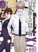 探偵・日暮旅人の隠し物 ~刑事・増子すみれの事件簿~(2)(電撃コミックスNEXT)