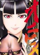 オニヒメ(1)(YKコミックス)