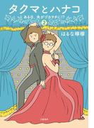 タクマとハナコ(2) ある日、夫がヅカヲタに!?(文春e-book)