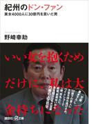 紀州のドン・ファン 美女4000人に30億円を貢いだ男(講談社+α文庫)