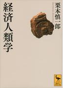 経済人類学(講談社学術文庫)