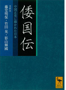 倭国伝 全訳注 中国正史に描かれた日本(講談社学術文庫)