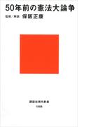 50年前の憲法大論争(講談社現代新書)