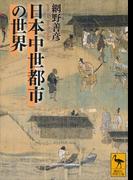 日本中世都市の世界(講談社学術文庫)