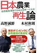 日本農業再生論 「自然栽培」革命で日本は世界一になる!