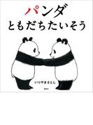 パンダ ともだちたいそう(講談社の幼児えほん)