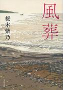 風葬(文春文庫)