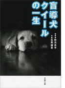 盲導犬クイールの一生(文春文庫)