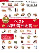 ベストお取り寄せ大賞 CREA Due(文春e-book)