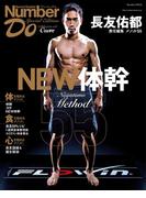 Number Do(ナンバー・ドゥ)Special Edition 長友佑都 メソッド55 NEW体幹 (Sports Graphic Number PLUS(スポーツグラフィック ナンバープラス))(文春e-book)