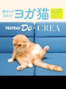 Number Do(ナンバー・ドゥ)癒やしの日めくり ヨガ猫 (Sports Graphic Number PLUS(スポーツ・グラフィック ナンバー プラス))(文春e-book)