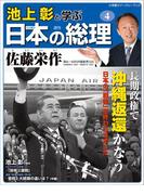 池上彰と学ぶ日本の総理 第4号 佐藤栄作(小学館ウィークリーブック)