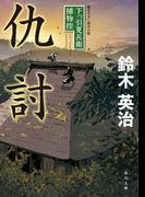 仇討 下っ引夏兵衛捕物控(角川文庫)
