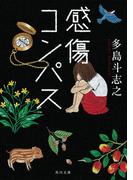 感傷コンパス(角川文庫)