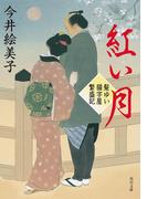 紅い月 髪ゆい猫字屋繁盛記(角川文庫)