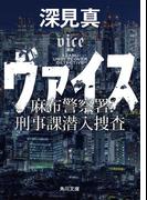ヴァイス 麻布警察署刑事課潜入捜査(角川文庫)