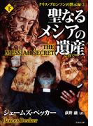 聖なるメシアの遺産(レガシー) 下(竹書房文庫)