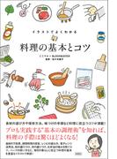 イラストでよくわかる 料理の基本とコツ