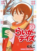 らいか・デイズ 22巻(まんがタイムコミックス)