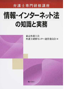 情報・インターネット法の知識と実務 (弁護士専門研修講座)