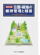 公園・緑地の維持管理と積算 改訂5版