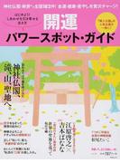 開運パワースポット・ガイド はじめよう!しあわせを引き寄せる生き方 (中公ムック 婦人公論の本)