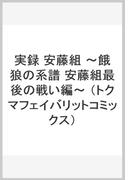 実録 安藤組 ~餓狼の系譜 安藤組最後の戦い編~ (トクマコミックス)(Tokuma comics)