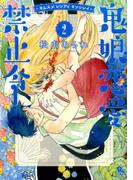 鬼娘恋愛禁止令 2 (RYU COMICS)