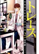 トレース 2 科捜研法医研究員の追想 (ゼノンコミックス)