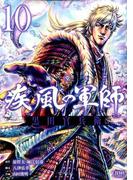 義風堂々!!疾風の軍師−黒田官兵衛− 10 (ゼノンコミックス)