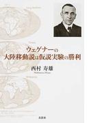 ウェゲナーの大陸移動説は仮説実験の勝利