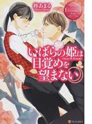 いばらの姫は目覚めを望まない Hinata & Sousuke (エタニティブックス Rouge)(エタニティブックス・赤)
