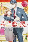 寝ても覚めても恋の罠!? SUZUKA&MASAHIRO