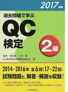 過去問題で学ぶQC検定2級 17〜22回 2017年版