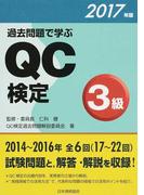 過去問題で学ぶQC検定3級 17〜22回 2017年版