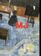 MJイラストレーションズブック 2017 とっておきのイラストレーター136人