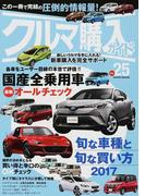 クルマ購入ガイド 新車を買いたい人のための購入専門誌 Vol.25 細部まで徹底的に解説した国産オールカーアルバム